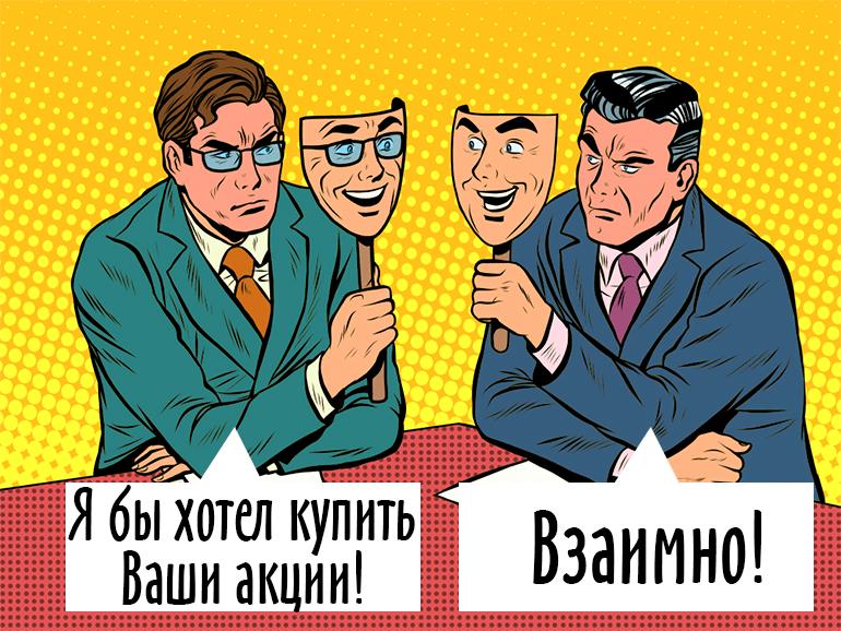 Что такое бай-бэк (buy back), и как инвестору заработать на обратном выкупе акций