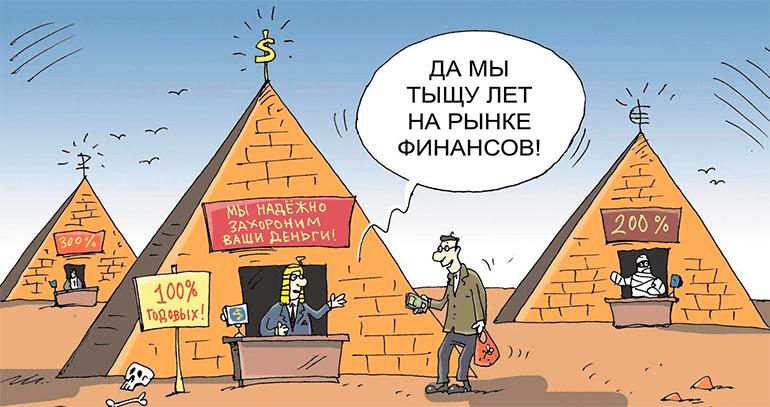 Финансовая пирамида карикатура