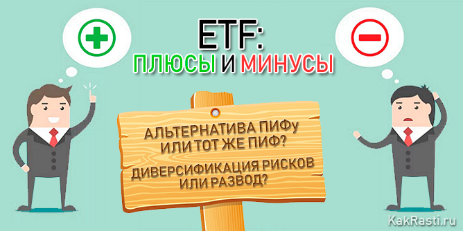 Вся правда про ETF